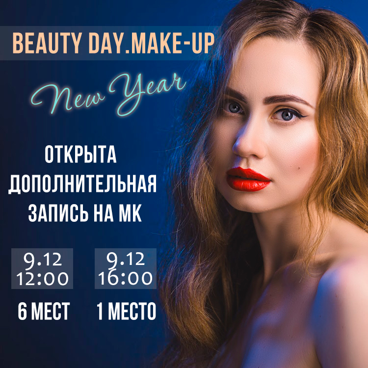 Beauty Day. Make-up. New Year